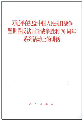 習近平在紀念中國人民抗日戰爭暨世界反法西斯戰爭勝利70周年係列活動上的講話