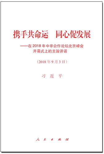 攜手共命運 同心促發展——在2018年中非合作論壇北京峰會開幕式上的主旨講話