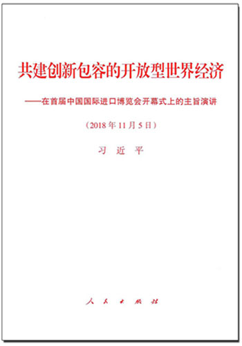 共建創新包容的開放型世界經濟——在首屆中國國際進口博覽會開幕式上的主旨演講