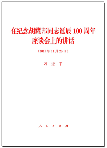 在紀念胡耀邦同志誕辰100周年座談會上的講話