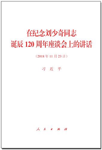 在紀念劉少奇同志誕辰120周年座談會上的講話