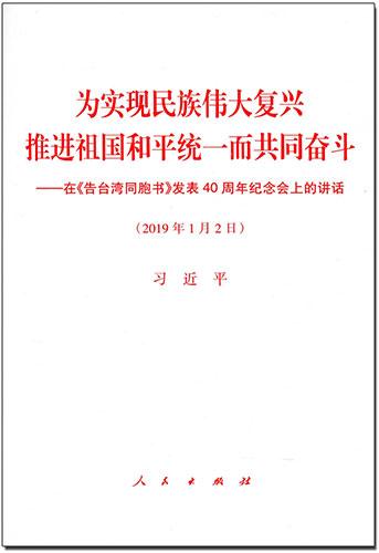 為實現民族偉大復興 推進祖國和平統一而共同奮鬥——在《告臺灣同胞書》發表40周年紀念會上的講話