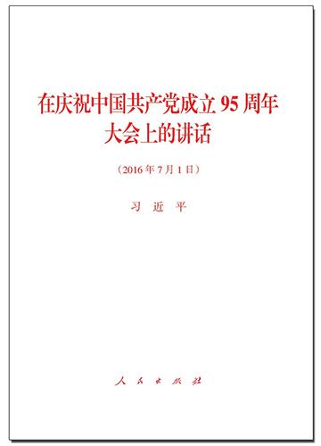 在慶祝中國共産黨成立95周年大會上的講話