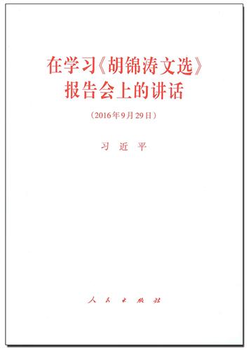 在學習《胡錦濤文選》報告會上的講話