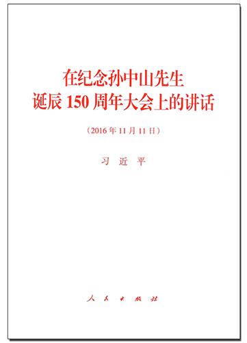 在紀念孫中山先生誕辰150周年大會上的講話