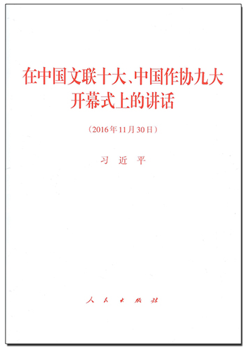 在中國文聯十大、中國作協九大開幕式上的講話