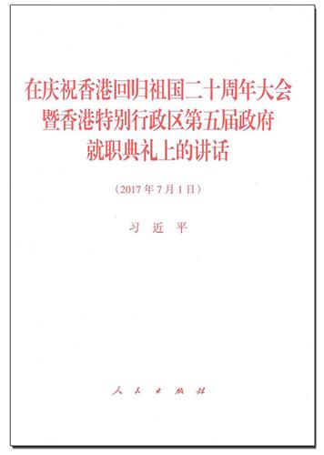 在慶祝香港回歸祖國二十周年大會暨香港特別行政區第五屆政府就職典禮上的講話