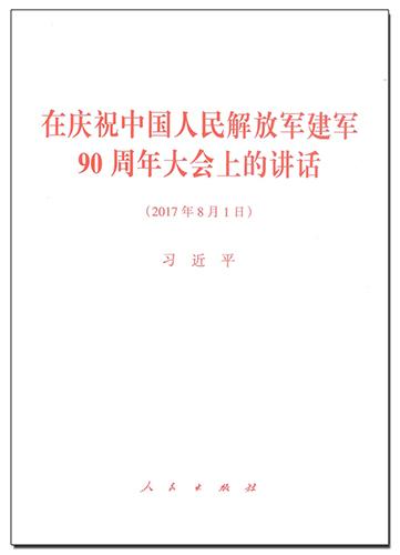 在慶祝中國人民解放軍建軍90周年大會上的講話