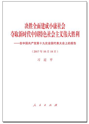 決勝全面建成小康社會 奪取新時代中國特色社會主義偉大勝利——在中國共産黨第十九次全國代表大會上的報告