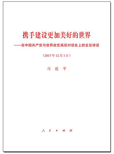 攜手建設更加美好的世界——在中國共産黨與世界政黨高層對話會上的主旨講話