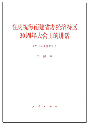 在慶祝海南建省辦經濟特區30周年大會上的講話