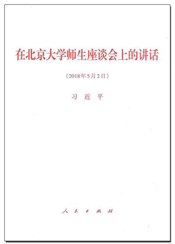 在北京大學師生座談會上的講話