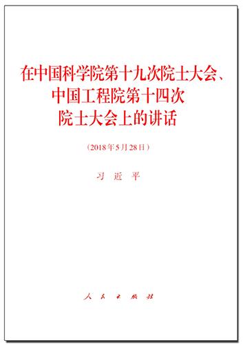 在中國科學院第十九次院士大會、中國工程院第十四次院士大會上的講話