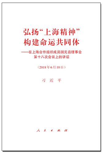 """弘揚""""上海精神"""" 構建命運共同體——在上海合作組織成員國元首理事會第十八次會議上的講話"""
