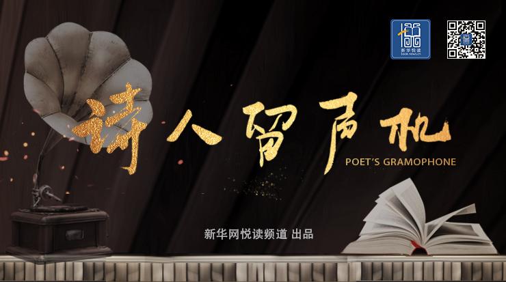 詩人留聲機:新華悅讀推出大型詩人讀詩有聲專欄