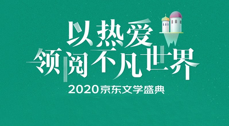 【长图】2020京东文学盛典荐书活动启动