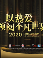 2020京東文學盛典