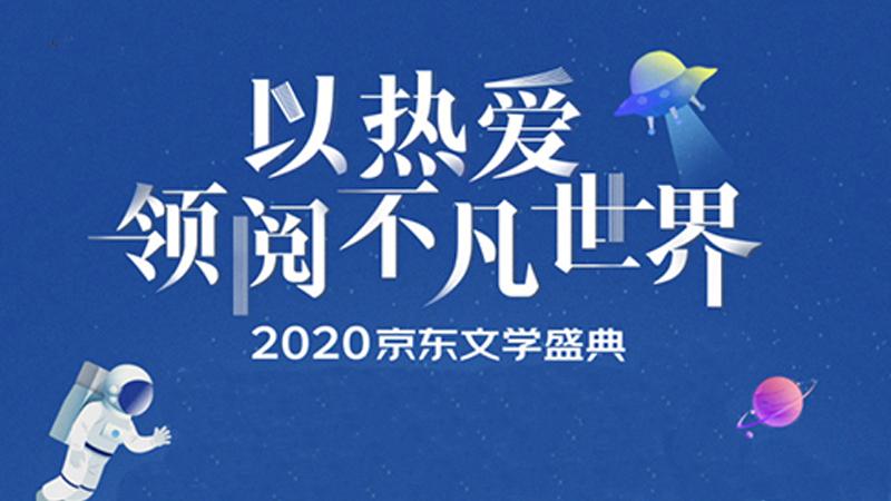 2020京东文学盛典:读者可增加阅读值