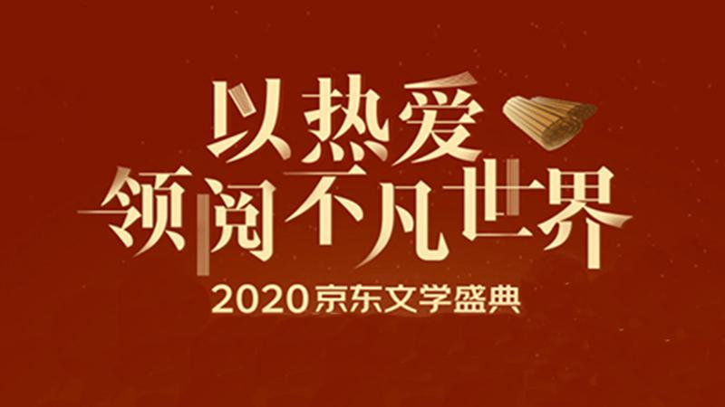 以热爱领阅不凡世界 2020京东文学盛典荐书活动启动
