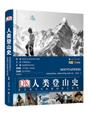 《DK人類登山史》