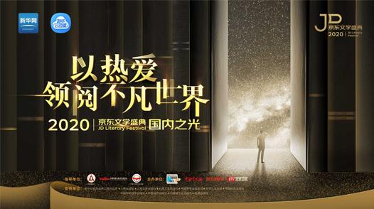 2020京東文學盛典國內作品品鑒活動——國內之光