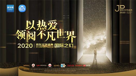 2020京東文學盛典國際作品品鑒活動——國際之幻