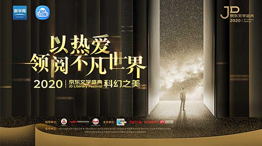 2020京東文學盛典國內作品品鑒活動——科幻之美