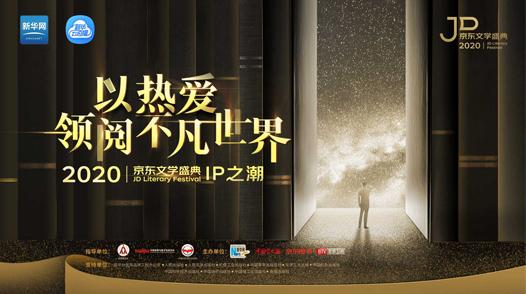 2020京東文學盛典IP作品品鑒活動——IP之潮