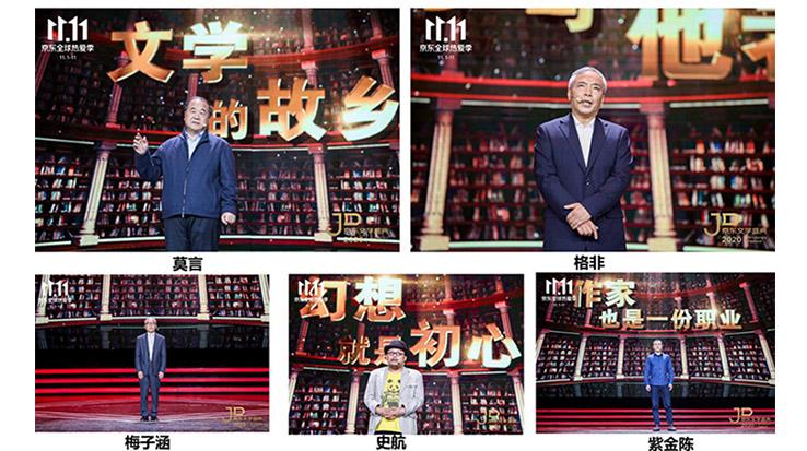 莫言、格非等名家演讲 2020京东文学盛典之夜在京举办