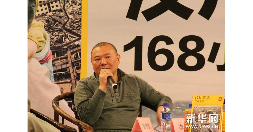知名作家李西閩出席新書發布會