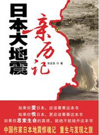 日本大地震親歷記