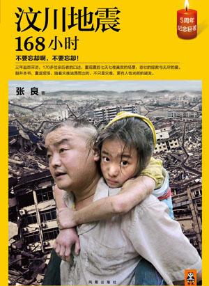 汶川地震168小時