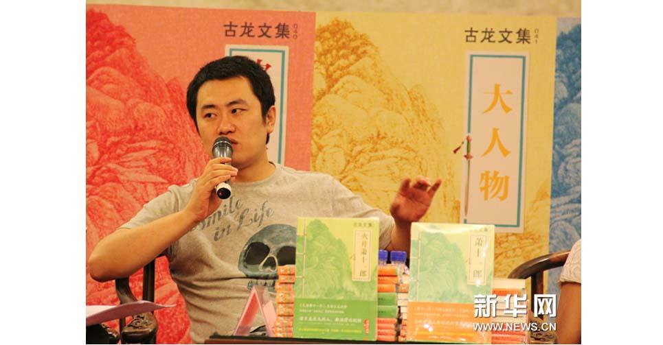 作家孔二狗談古龍對自己寫作的影響