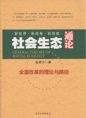 出版社:南開大學出版社