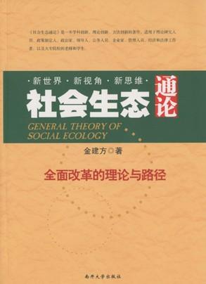 社會生態通論
