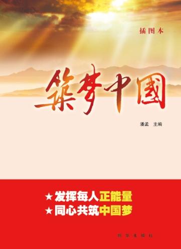 出版方:新華出版社