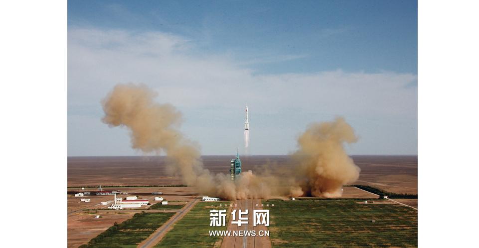 2013年6月11日,神舟十號飛船在酒泉衛星發射擊中心發射成功。新華社發(李培斌攝)