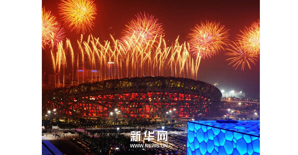 第29屆北京奧運會開幕式上的焰火表演。新華社發