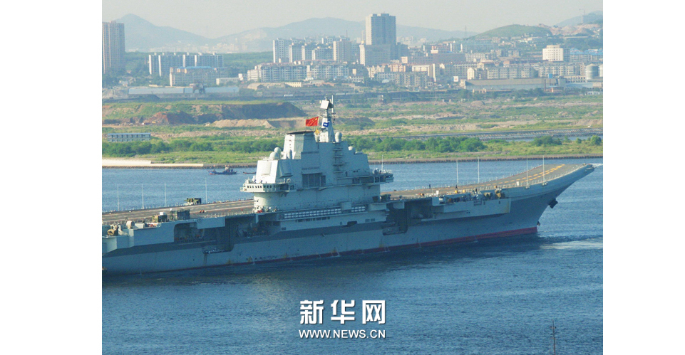 第十次海試中的中國航母。新華社發