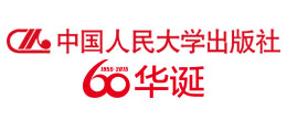 中國人民大學出版社