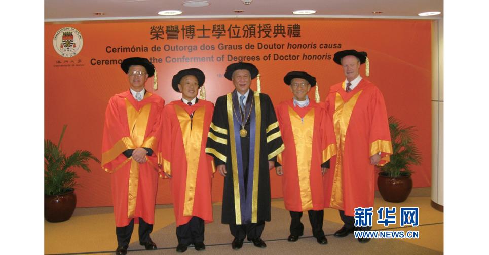 2008年接受澳門大學授予的榮譽博士學位