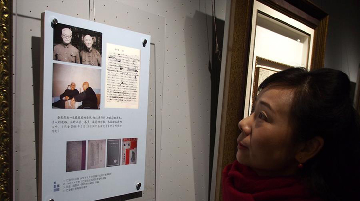 上海舉行紀念巴金誕辰115周年活動