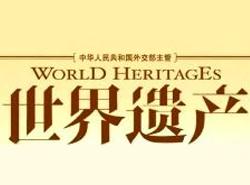 《世界遺産》雜志發行絲綢之路主題專刊