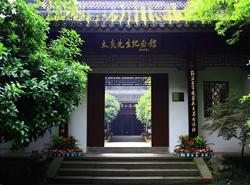 章太炎故居紀念館復開放