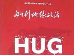 """《匈牙利地緣政治》:""""歐亞時代""""中文版出版"""