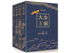 《大金王朝》:讀懂歷史 更懂決策