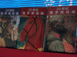 《20世紀俄羅斯繪畫》中文版在山西太原發布