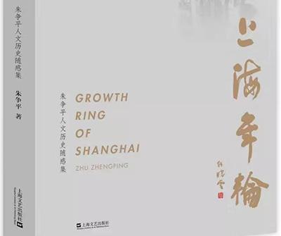 上海年輪 將軍情懷