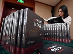 《重慶大轟炸幸存者訪談錄》在京首發