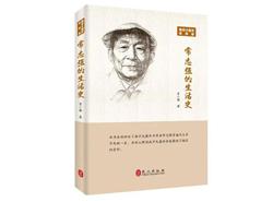 首部南京大屠殺幸存者生活史出版
